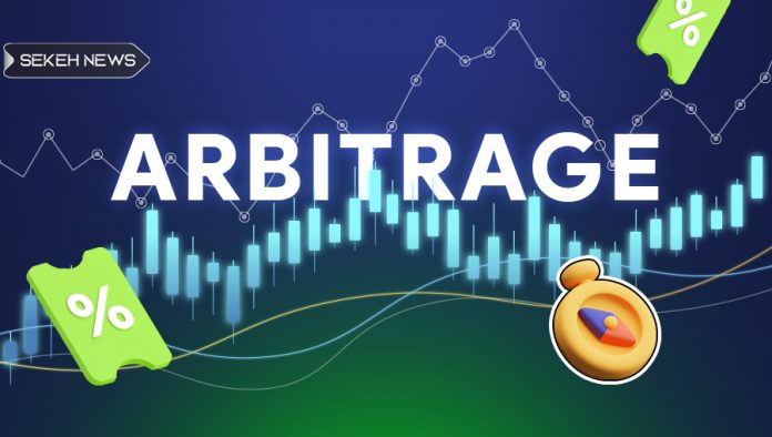 آربیتراژ (Arbitrage) چیست؟