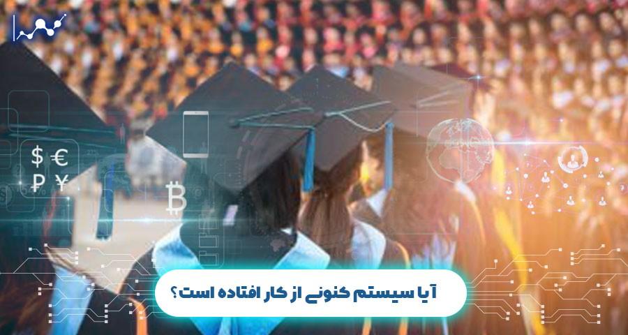 آیا سیستم کنونی آموزش عالی از کار افتاده است؟