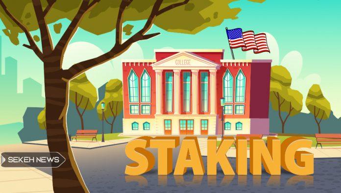 بودجه 4 میلیون دلاری دانشگاه آمریکایی برای استیکینگ