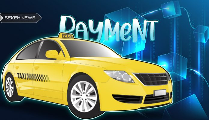 استفاده از بلاک چین برای پرداخت به تاکسی ها