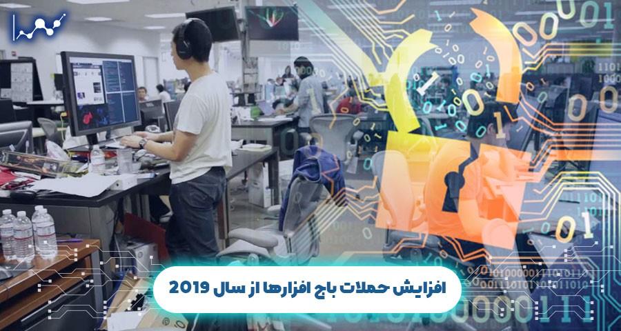 افزایش حملات باج افزارها از سال 2019
