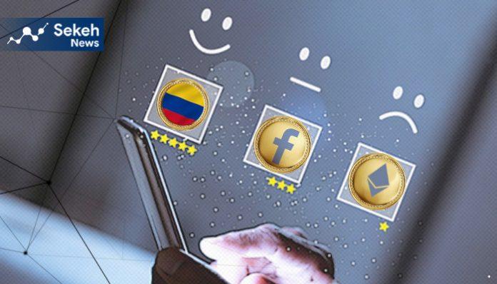 افزایش محبوبیت رمزارز کلمبیایی با پذیرش فروشگاههای محلی