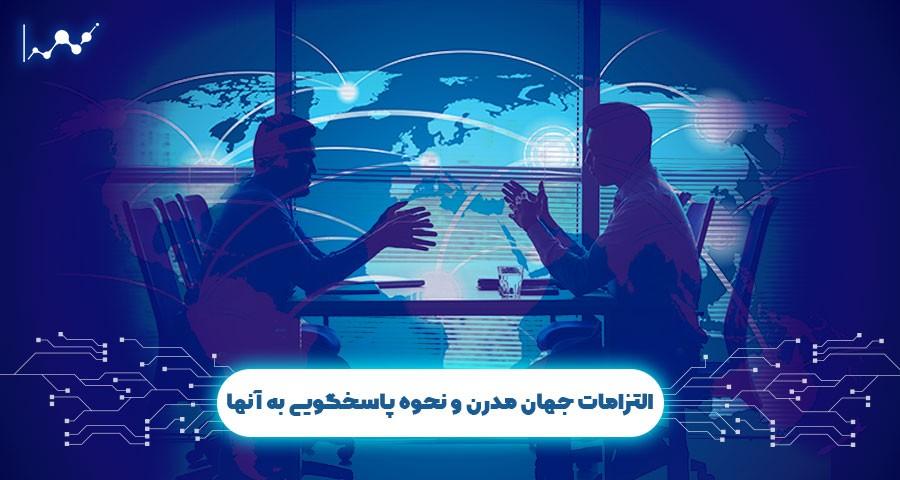 التزامات جهان مدرن و نحوه پاسخگویی به آنها