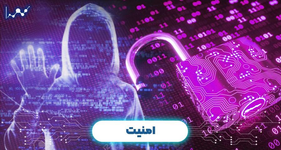 امنیت و سرمایه گذاری در رمزارز
