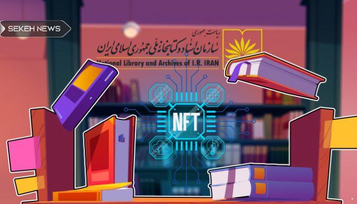 انتشار NFT توسط کتابخانه ملی ایران