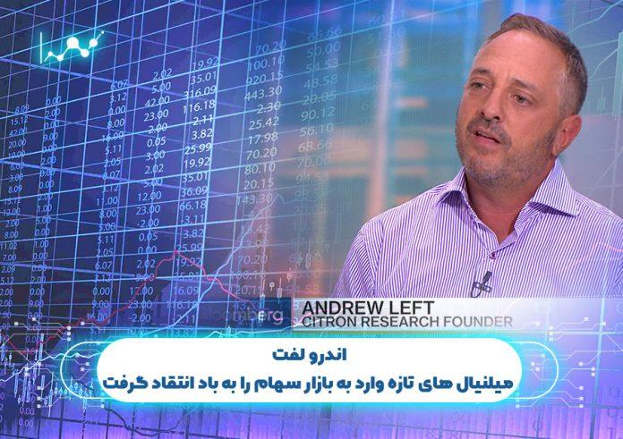 اندرو لفت میلنیال های تازه وارد به بازار سهام را به باد انتقاد گرفت