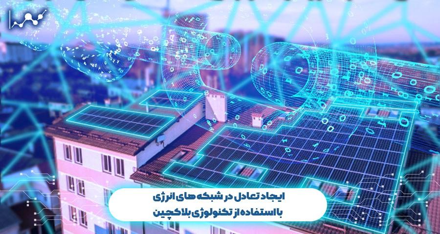 ایجاد تعادل در شبکه های انرژی با استفاده از تکنولوژی بلاک چین