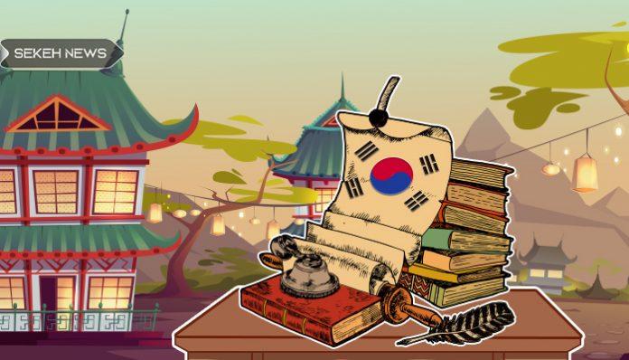 ایجاد طومار برای برکناری رییس نهاد رگولاتور کره جنوبی