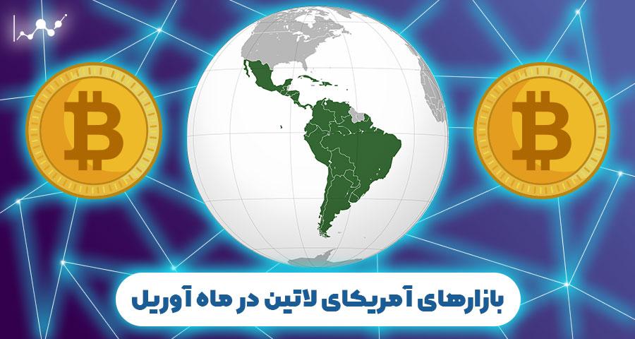 بازارهای آمریکای لاتین در ماه آوریل