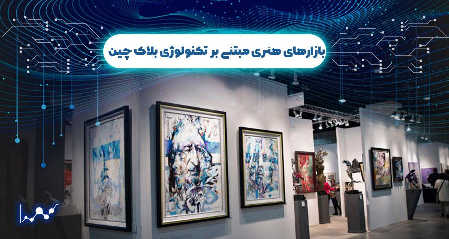 بازارهای هنری مبتنی بر تکنولوژی بلاک چین