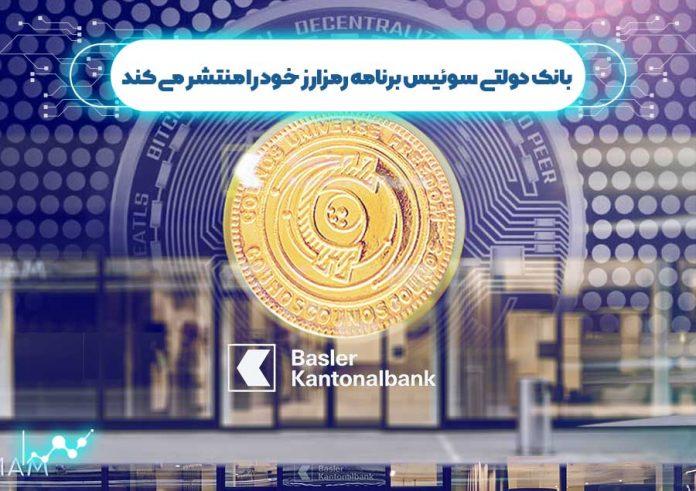 بانک دولتی سوئیس