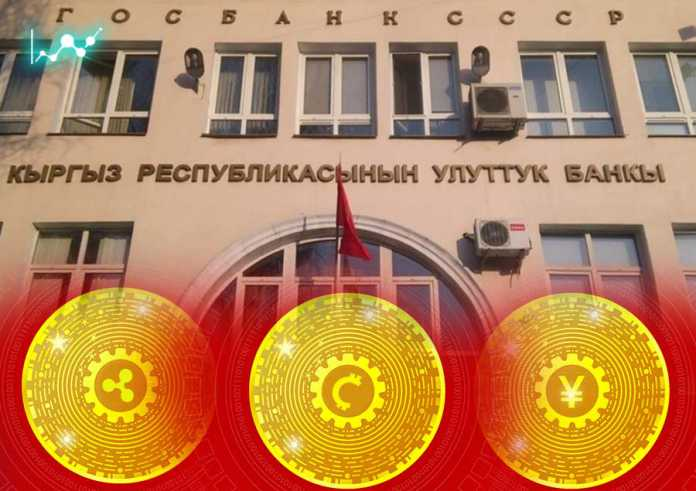 لایحه جدید بانک مرکزی قرقیزستان ، در ارتباط با رمزارزها
