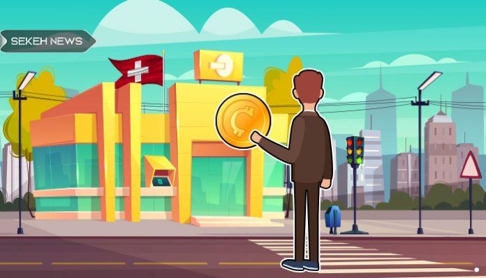 بررسی ارائه خدمات رمزارزی توسط بزرگترین بانک سوئیس