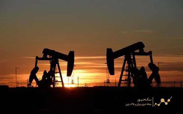 بلاکچین و کشف منابع نفتی و گازی