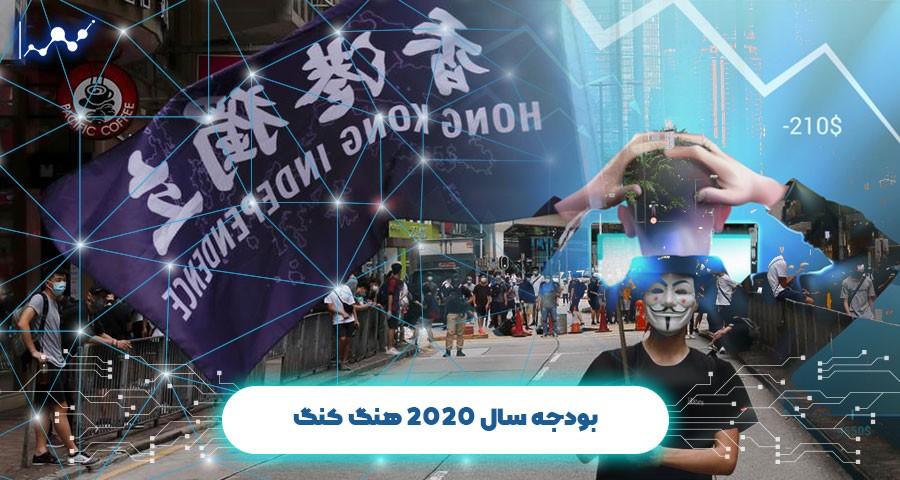 بودجه سال 2020 هنگ کنگ