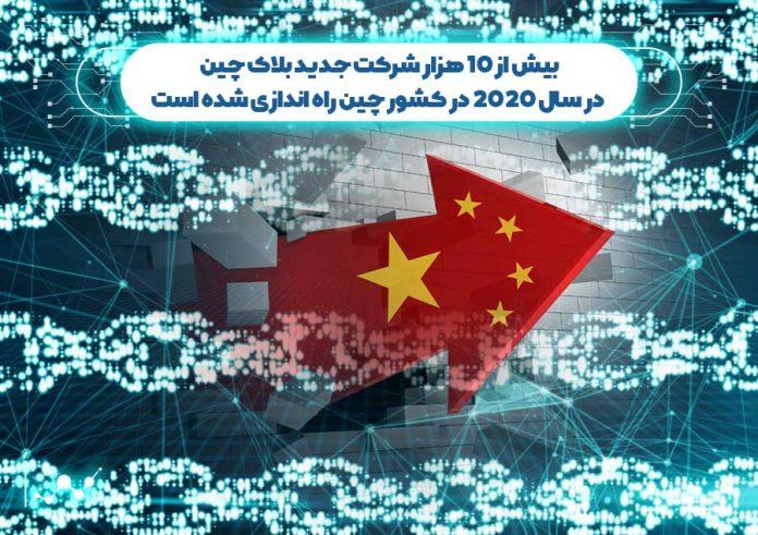 10 هزار شرکت جدید بلاک چین