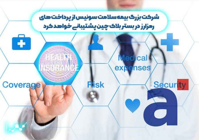 شرکت بیمه و ارز دیجیتال