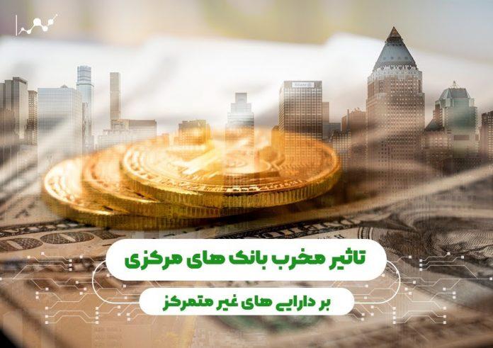 تاثیر مخرب بانک های مرکزی
