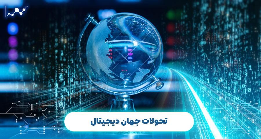 تحولات جهان دیجیتال