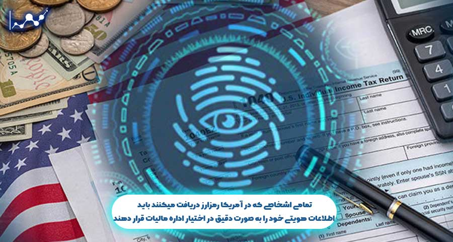 احراز هویت رمزارز