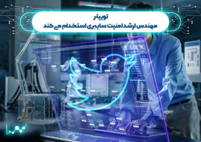 مهندس ارشد امنیت سایبری