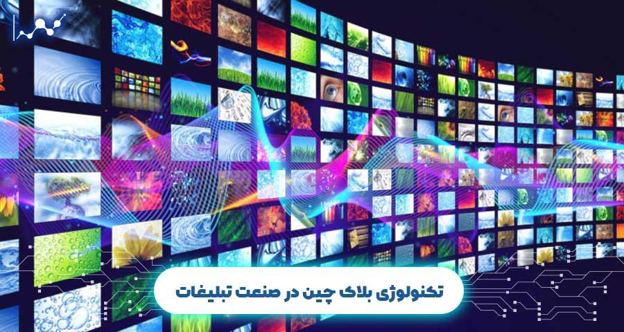 تکنولوژی بلاک چین در صنعت تبلیغات
