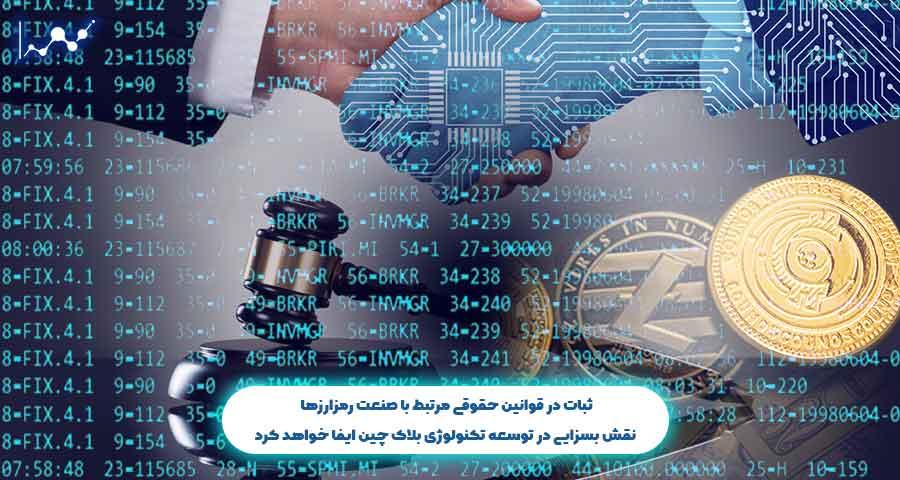حقوقی مرتبط با صنعت رمزارزها