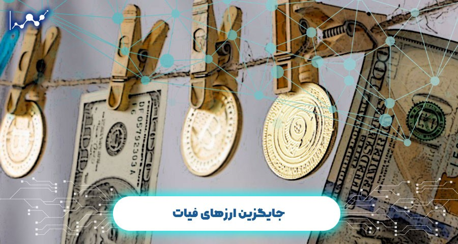 جایگزین ارزهای فیات