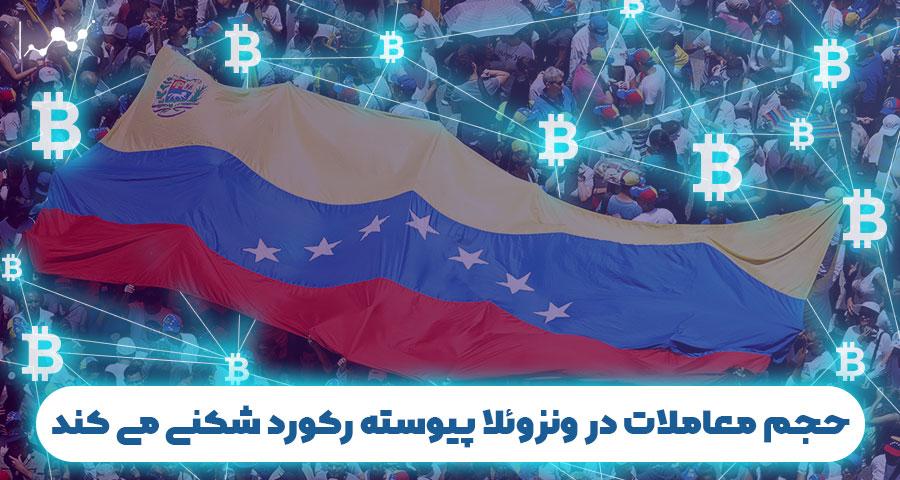 حجم معاملات در ونزوئلا پیوسته رکورد شکنی می کند