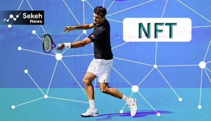 حراج بخشی از بدن یک تنیسور از طریق NFT