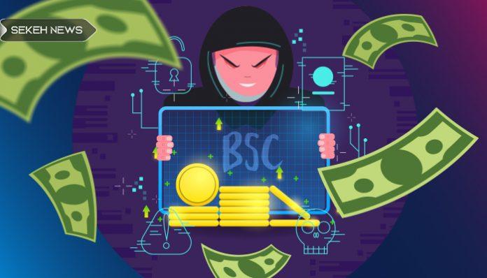 حمله بزرگ 30 میلیون دلاری به یک پروتکل دیفای BSC