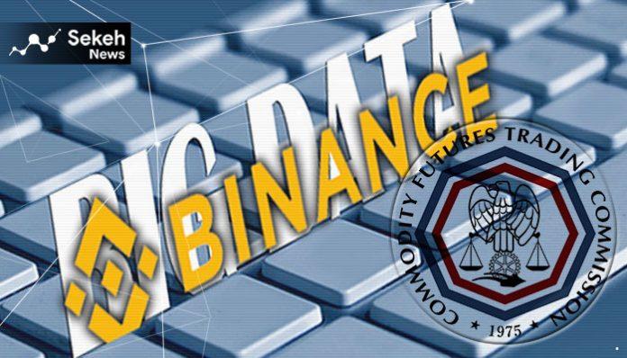 CFTC در مورد فعالیت های تجاری بایننس تحقیق میکند