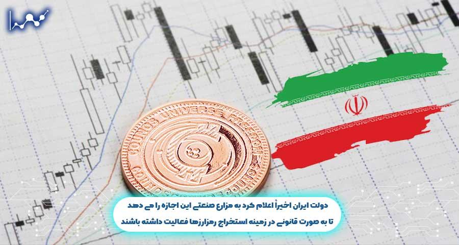 دولت ایران