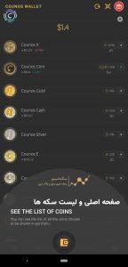 صفحه اصلی لیست سکه ها