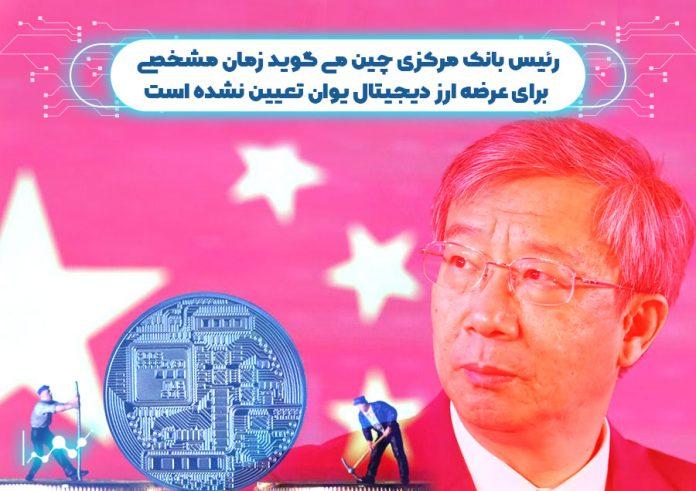 رئیس بانک مرکزی چین می گوید زمان مشخصی برای عرضه ارز دیجیتال یوان تعیین نشده است
