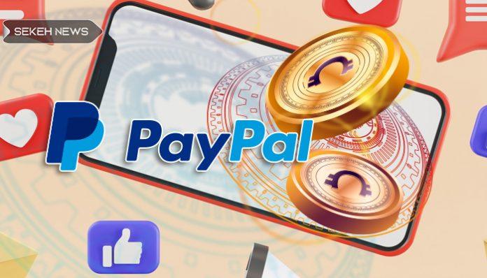 راه اندازی سرویس پرداخت رمزارزی پی پال