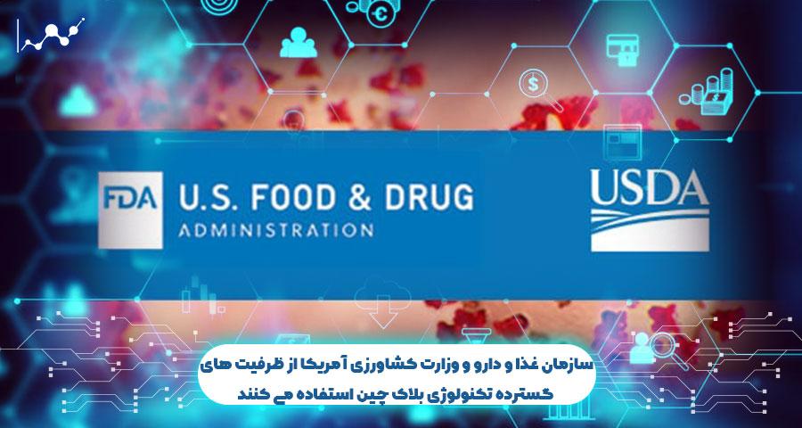 سازمان غذا و دارو و وزارت کشاورزی آمریکا