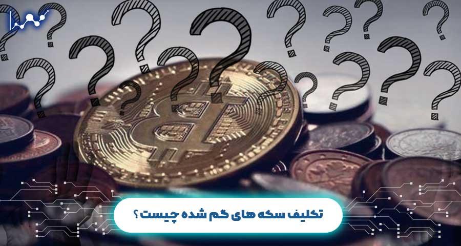 سکه های بیت کوین گمشده