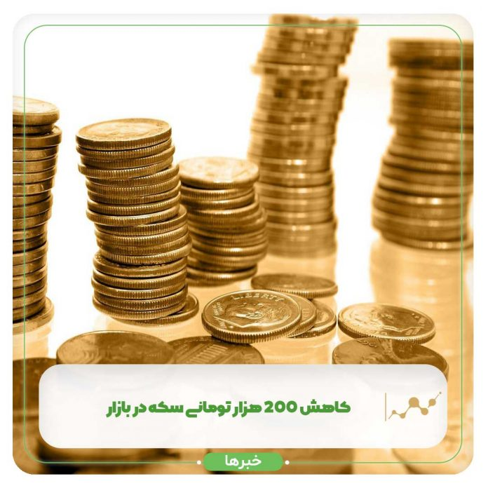 کاهش 200 هزار تومانی سکه در بازار