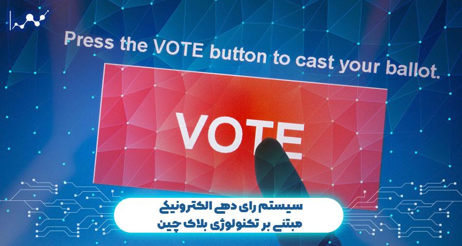 انتخابات روسیه الکترونیکی