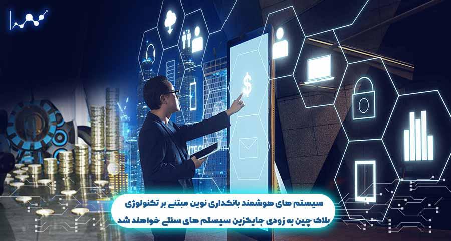 سیستم های هوشمند بانکداری نوین مبتنی بر تکنولوژی بلاک چین