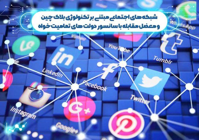 سانسور دولت های تمامیت خواه
