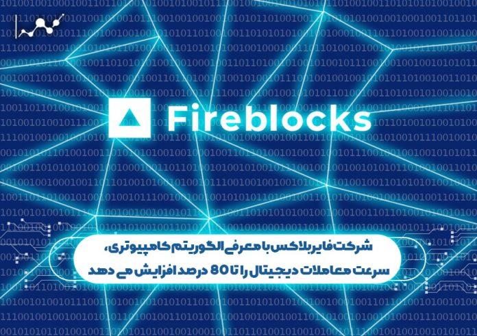 شرکت فایربلاکس
