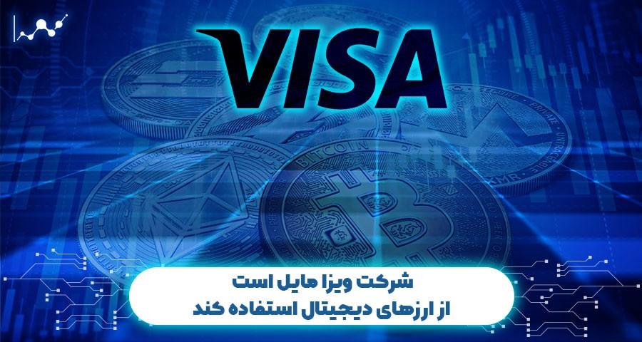 شرکت ویزا مایل است از ارزهای دیجیتال استفاده کند