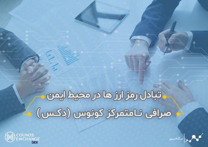 معرفی صرافی غیرمتمرکز کونوس
