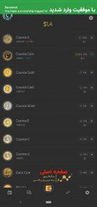 صفحه اصلی کیف پول الکترونیکی کونوس