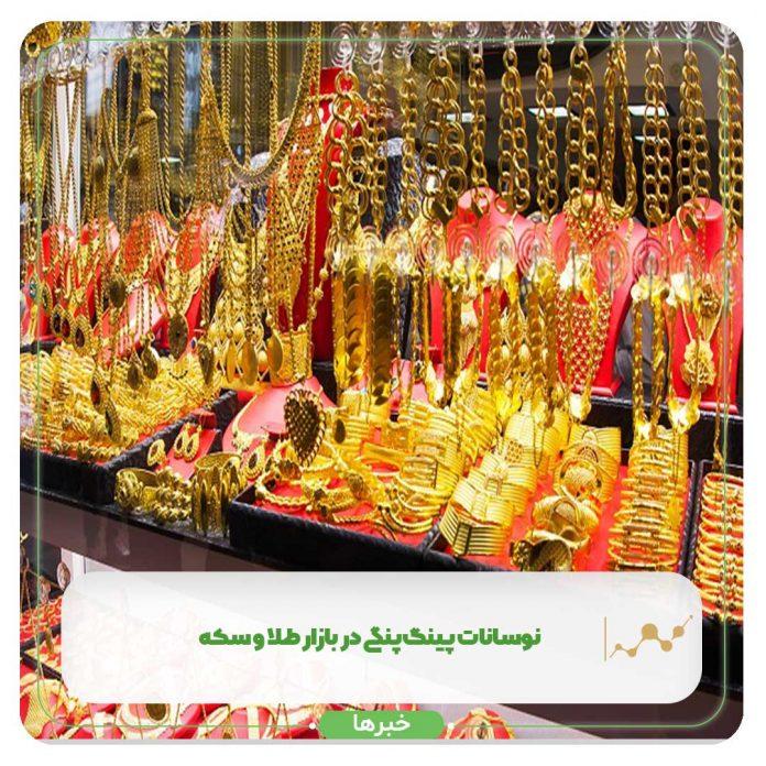 نوسانات پینگپنگی در بازار طلا و سکه+جدول