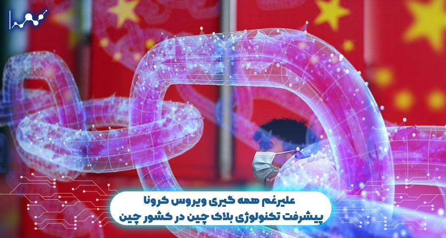 تکنولوژی بلاک چین در چین