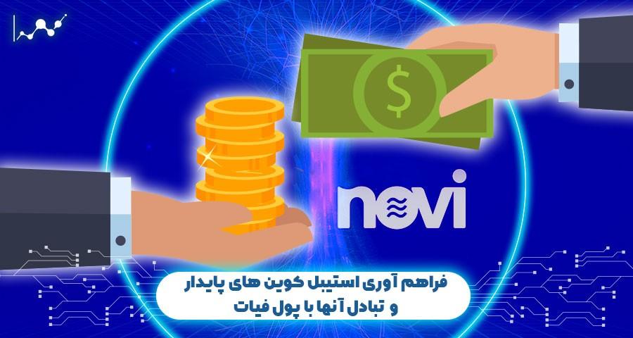 فراهم آوری استیبل کوین های پایدار و تبادل آنها با پول فیات