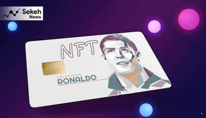 فروش 289 هزار دلاری کارت NFT کریستیانو رونالدو